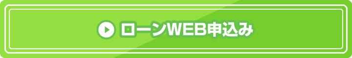 ローンWEB申込み