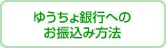 ゆうちょ銀行へのお振込み方法