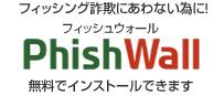 フィッシング詐欺にあわない為に!フィッシュウォール/Phish Wall/無料でインストールできます