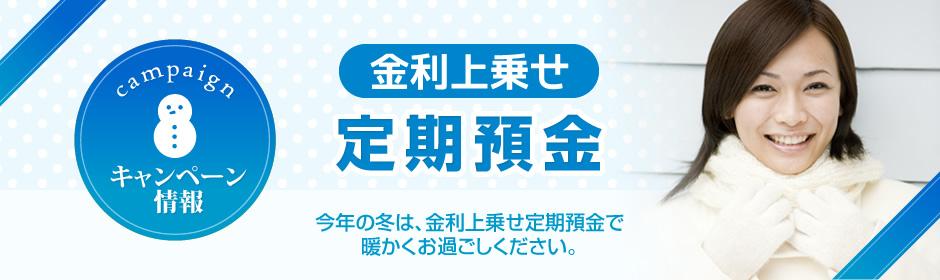 金利上乗せ定期預金(冬)(PC)