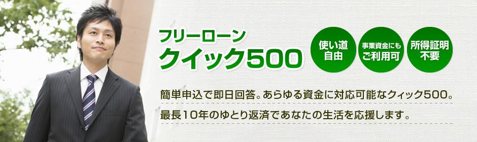 フリーローン クイック500(PC)
